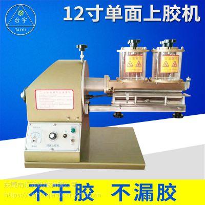 30cm黄胶机配件定做过胶机密封式强力胶上胶机皮革滚轮上胶机
