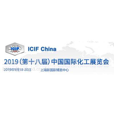 2019上海国际化工技术展
