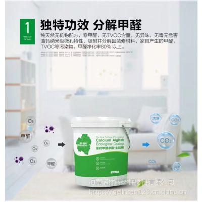 装修专用涂料,可以分解甲醛,绿色健康