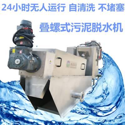 301叠螺式污泥脱水机 不锈钢叠螺机 全自动叠螺污泥脱水机 深圳叠螺压滤机
