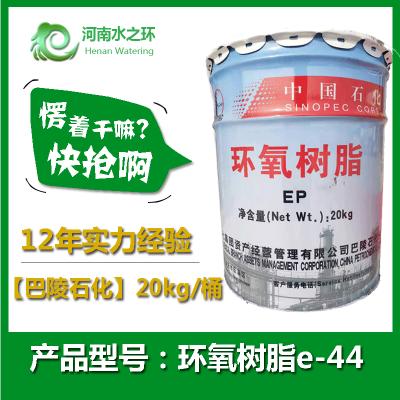 【巴陵石化e44】双酚a型液体环氧树脂 20公斤/桶 环氧树脂e44