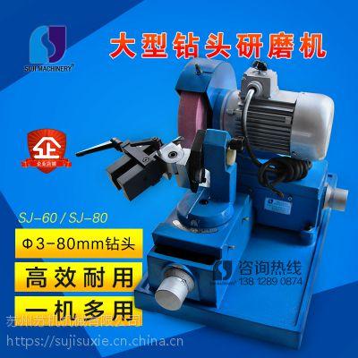 SJ-60/SJ-80大型钻头研磨机 万能大钻头修磨刃磨研磨机Φ3-60 Φ3-80mm
