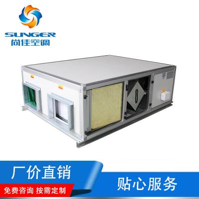 厂家直销全热交换新风换气机组 新风空调空气处理机组 定制中央空调新风系统
