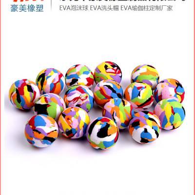 EVA彩色球-桥头EVA彩色球价格-豪美EVA彩色球