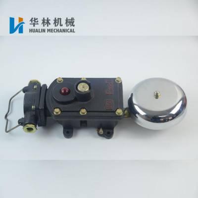 低价供应BAL防爆声光组合电铃 矿用防爆电铃 声光组合电铃