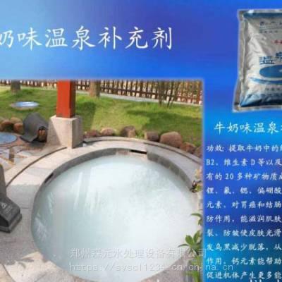 温泉补充剂牛奶味温泉泡池添加剂