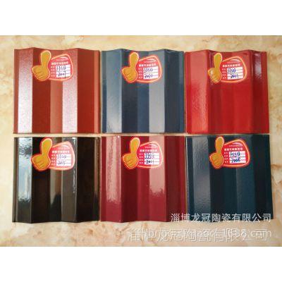 山东淄博陶瓷三曲瓦厂家供应-三曲瓦、屋面三曲瓦、彩色三曲瓦