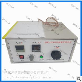 BND-WS博纳德品牌插座温升测试仪