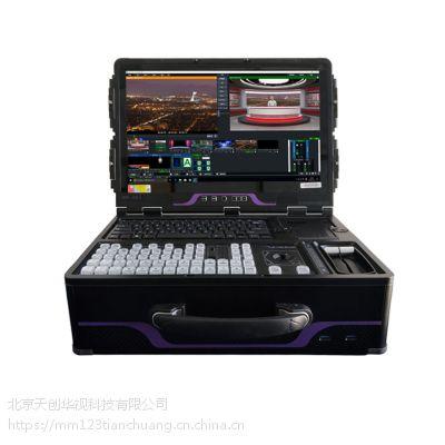 北京天创华视TC VIDEO HD便携式网络直播机