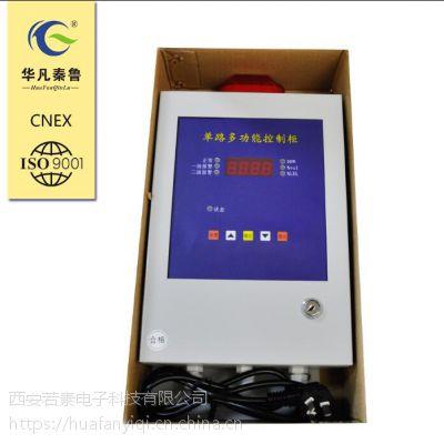 西安华凡新款固定式HFM-301单路分线制气体控制柜