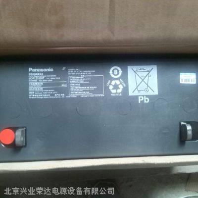 松下蓄电池LC-P12100ST/12V100AH厂价直销