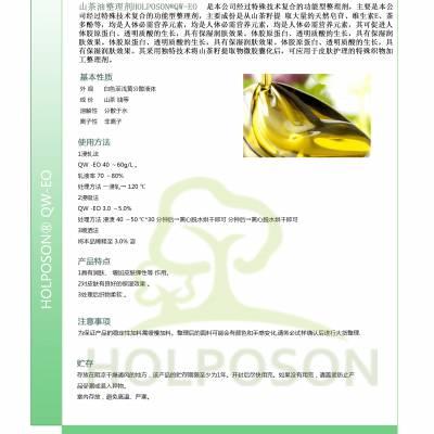 山茶油整理剂QW-EO 卵磷脂保湿微胶囊
