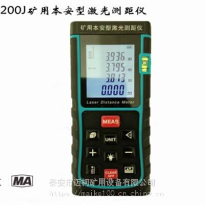 YHJ-200J矿用本安型激光测距仪参数,YHJ激光测距仪生产厂家 煤安认证
