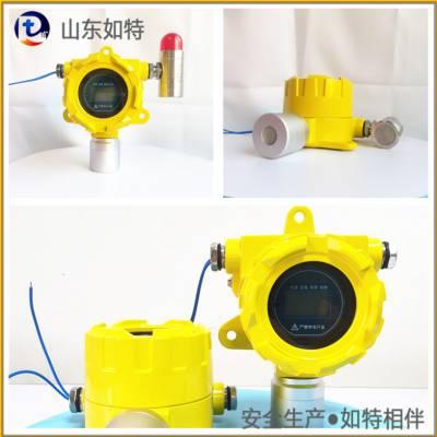 壁挂式四氢呋喃泄漏探测器 监测四氢呋喃毒性气体报警器