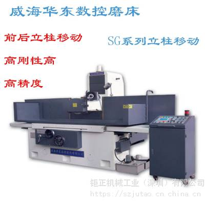 供应广东深圳 威海华东SG/SGA程控系列平面磨床