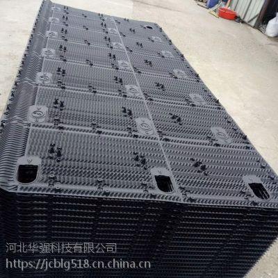 BAC蒸发式冷凝器填料厂家 BAC蒸发式冷凝器填料哪里有怎么卖的 河北华强