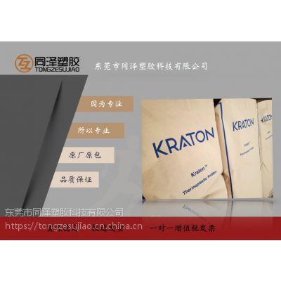 供应 SEBS 美国科腾Kraton科腾G-1651