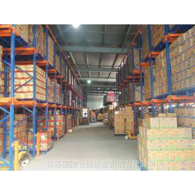 南京国德贯通式货架定做 免费设计方案报价-国德仓储
