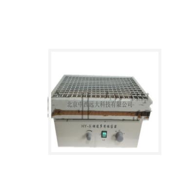 中西 速多用振荡器/大容量摇床/多功能振荡器 型号:VU711-HY-8库号:M26971