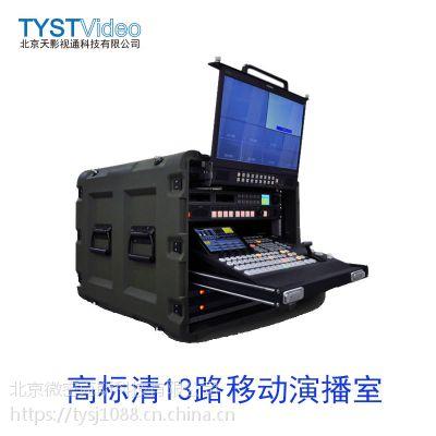 天影洋铭EFP-TY2200箱载集成六路移动演播室高清切换台视频导播台