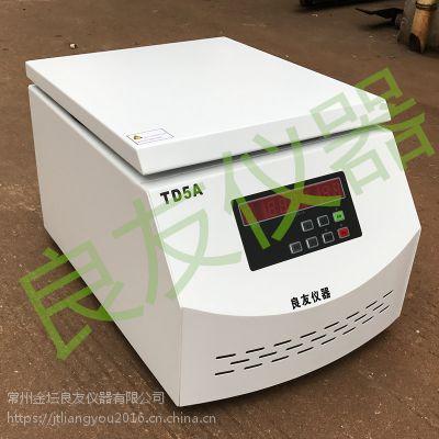 金坛姚记棋牌正版 TD5A实验室低速冷冻离心机直销
