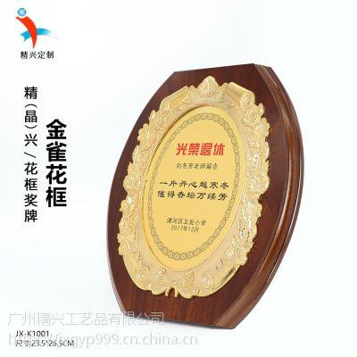 广州特许授权书 锦绣木托奖牌,批发木托奖牌 牌匾带花镶框