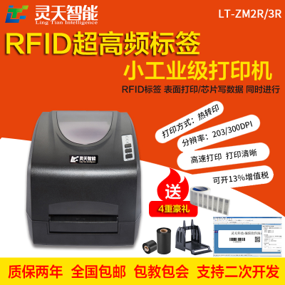 超高频桌面型RFID打印机固定资产不干胶标签条码打印机
