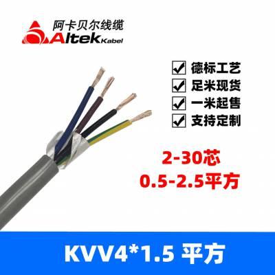 控制电缆控制电缆价格控制电缆厂家kvvrvv4x1.5