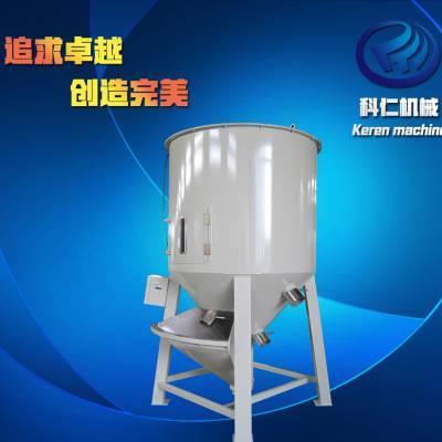 热销科仁 螺旋混料机 立式提升混合机 食品级不锈钢搅拌机 大容量