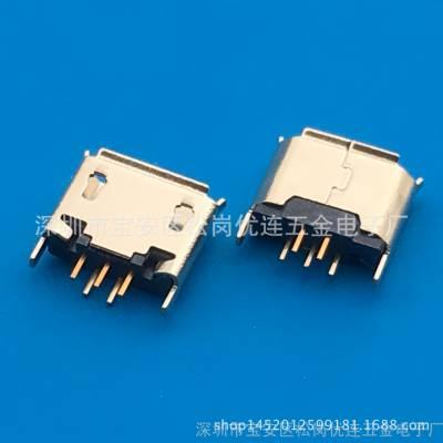 立式直插MICRO USB母座 (5P,7P)180度B型直插卷边 翻边 镀金接口