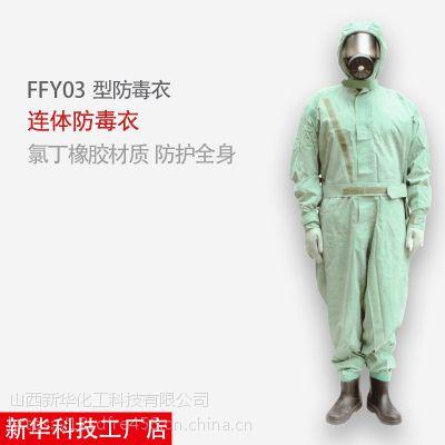 厂家直销山西新华化工科技牌FFY03型橡胶双面涂布连体防毒衣