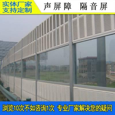 佛山声屏障价格 金属百叶声屏障 吸音板 揭阳市政公路隔音板设施