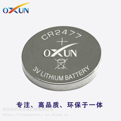 厂家供应CR2477纽扣电池 焊脚电池 电池座