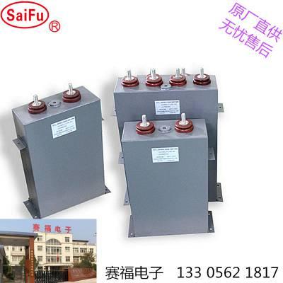 供应赛福 7000VDC 100UF干式脉冲储能电容器 充磁机激光电源电容器
