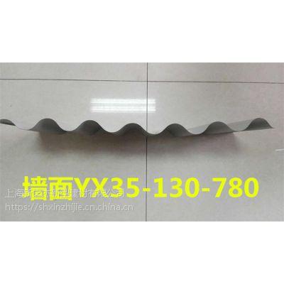 宣城墙面彩钢板YX35-130-780型生产厂家规格齐全
