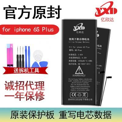 厂家直销适用苹果6splus/iphone6/6p/6s/7g/7p/XR/XS/ 大容量苹果6电池