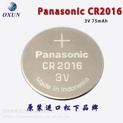 纽扣电池CR2016 进口松下品牌CR2016电池