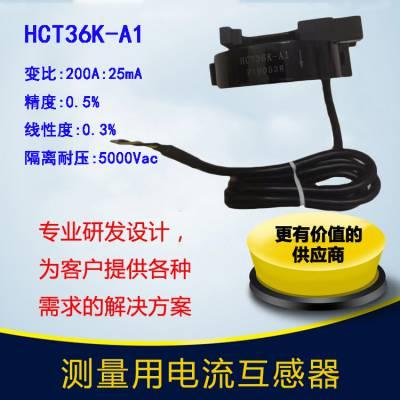 开合式电流互感器HCT36K-A1不带端子不带刺针不带传感器
