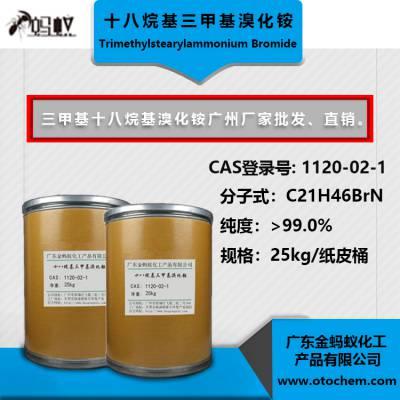 苏州/广东金蚂蚁化工/十八烷基三甲基溴化铵厂家直销