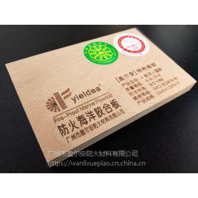 供应中国名优产品│盈尔安│防火型│海洋胶合板│防水多层板│防火海洋板