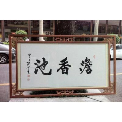 深圳龙华裱家庭家居挂画字画表框地方,裱画表框装框装镜框的地方
