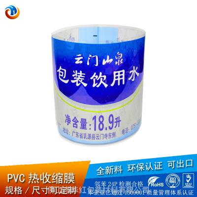 厂家批发印刷包装收缩膜PVC热收缩膜白膜奶制品饮料包装乳白膜