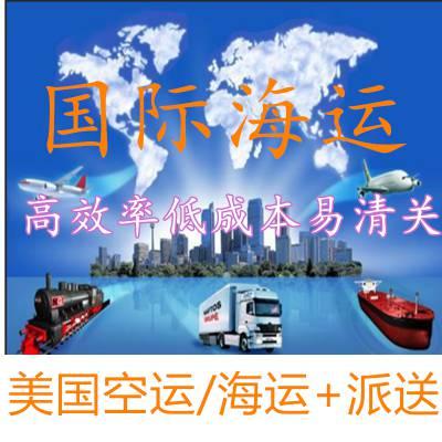 国际海运 美森快船上海至美国海运 FBA海派 美国专线国际快递