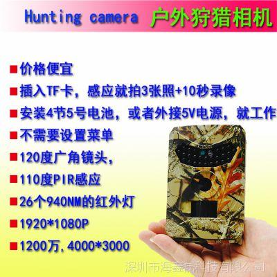 工厂直销野外狩猎相机高清红外线摄像机120度广角镜头1200万外贸