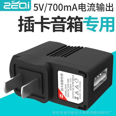 泽奇充电器700mA安卓智能按键机音响老人机 音箱通用快充快速插头