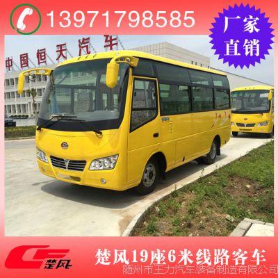 厂家直供客车中巴车 客车、通勤车 楚风19座客车 价格优惠质量