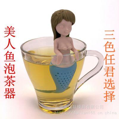 新款美人鱼硅胶泡茶器 硅胶性感美人鱼茶叶包 糖果色创意用品