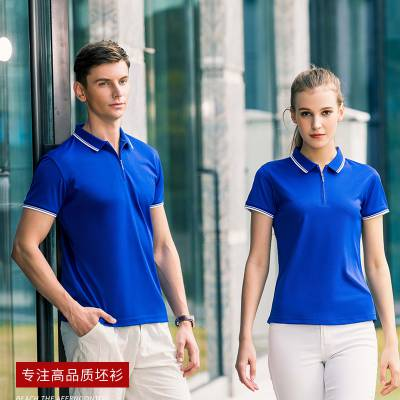 品牌高端POLO衫 个性定制印制LOGO文字号码 企业文化活动社会组织广告衫工作服