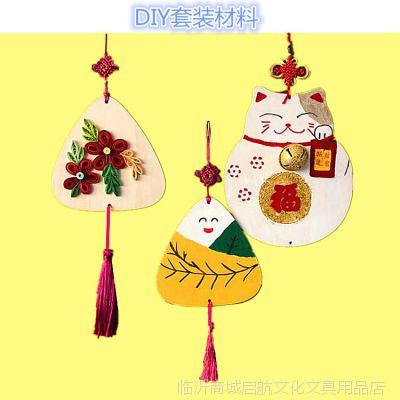 端午节儿童手工diy涂色粽子挂件 幼儿园亲子活动木质白胚涂鸦挂饰
