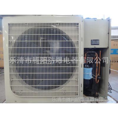 供应防爆空调1.5P|防爆空调器1.5P|防爆空调3P|防爆空调器3P